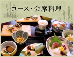 コース・会席料理