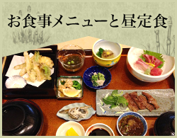 お食事メニューと昼定食